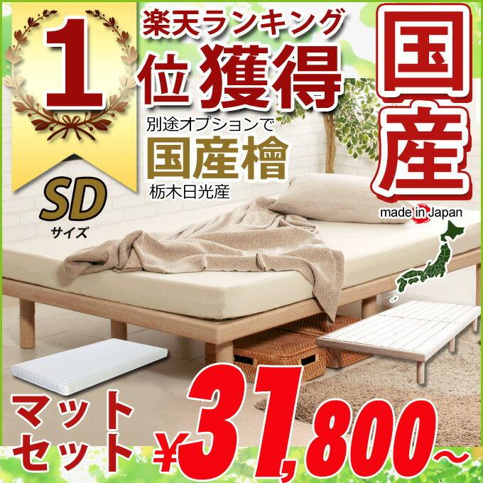 【4時間ポイント10倍】 国産 すのこ ベッド セミダブル選べる 3サイズセミダブルサイズ 選べるすのこ檜 ひのきLVL商品名:アロマ すのこベッド ベッドフレーム(マットレスセット)