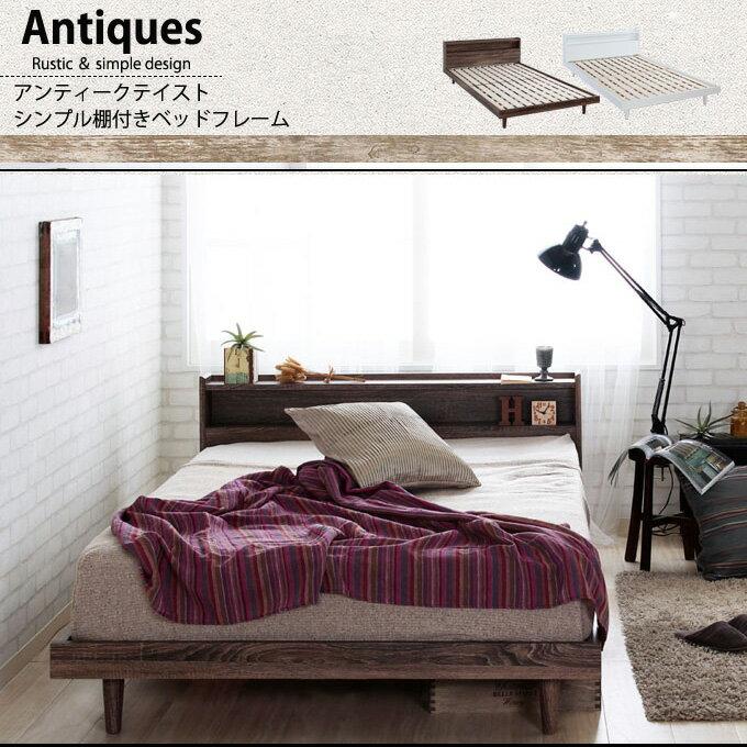 【スマホエントリーで10倍】ベッド ベット ベッドフレームすのこ スノコ すのこベッド スノコベッド棚 棚付き 宮 宮付き シングル セミダブル ダブル シングルサイズ セミダブルサイズ ダブルサイズ商品名:アンティークス
