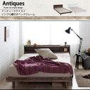 【17日エントリーで10倍】ベッド シングル セミダブル ダブル シンプル宮付きアンティーク ベッドフレームすのこ 仕様 商品名:アンティークス すのこベッド