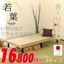 ベッド 畳ベッド シングルサイズ 国産い草を使用した多機能シート選べる機能 シンプルベッド 商品名:若葉 タタミベッド シングル