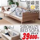 ベッドソファソファベッドベッド ソファ ソファー木製 すのこ コンパクト フレームシングルサイズ シングル 商品名:シロクジベッドソファ