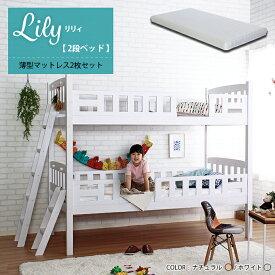 【マットレスセット】リリィ 2段ベッド木製 薄型マットレス2枚付 はしご付き高さ2段階調整 ナチュラル ホワイト
