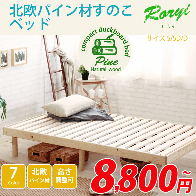 【アフターSALE5倍】ベッド すのこ すのこベッドシングル セミダブル ダブル 無垢 北欧 パイン材 スノコベッド商品名:ローリィ
