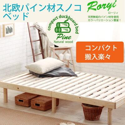 すのこスノコベッド無垢北欧パイン材すのこベッド商品名:ローリィ