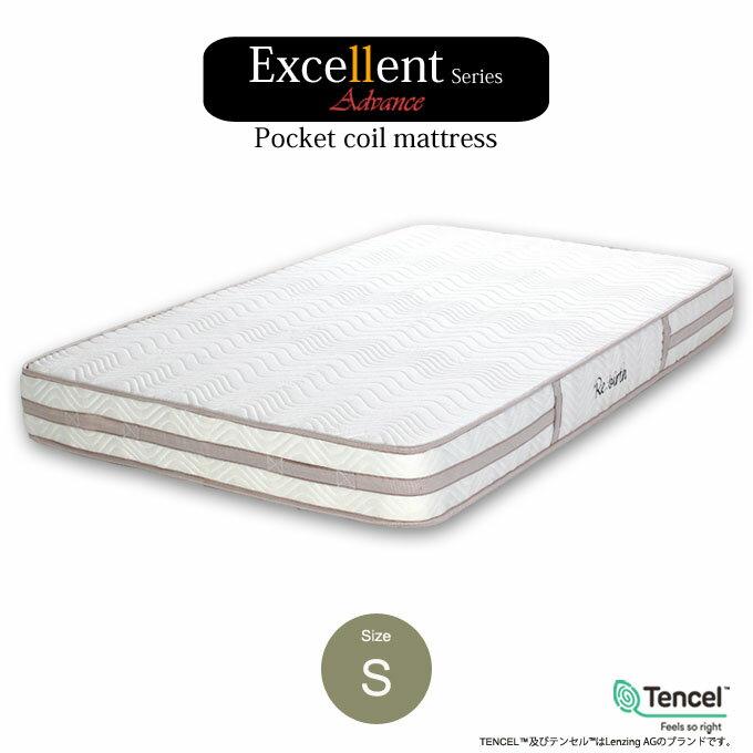 マットレス ポケットコイルスプリングマットレス シングル商品名:NEWエクセレント アドバンス ポケットコイルマットレス