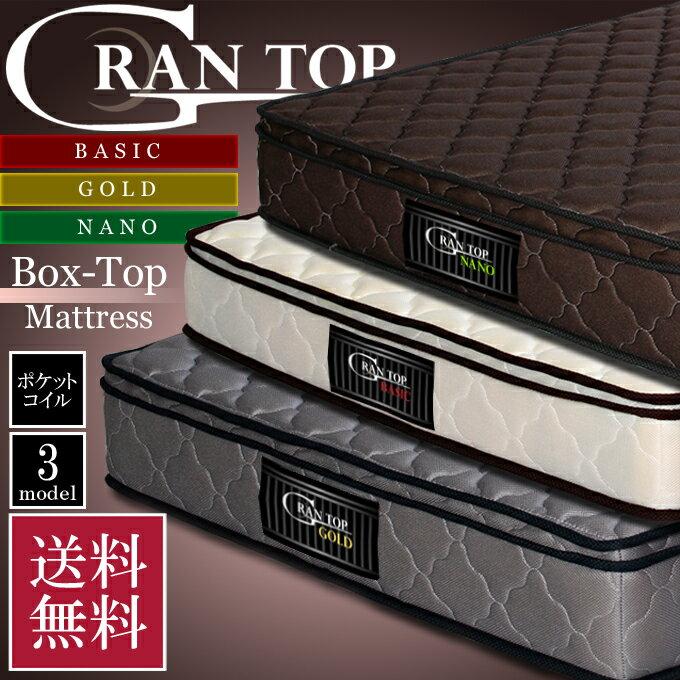マットレス ポケットコイル ボックストップ 送料無料 圧縮 ロール梱包 スモールセミシングル シングル セミダブル ダブル クイーン 商品名:GranTop(グラントップ)