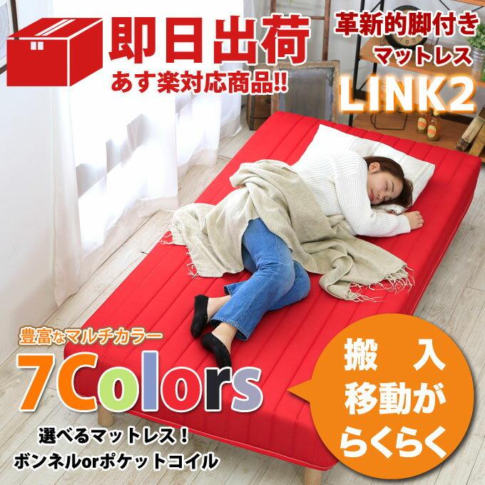 【あす楽】【送料無料】ベッド 脚付きマットレス シングル シングルサイズ選べるカラー 選べるコイル ボンネル ポケットコイル【商品名】LINK2 脚付きマットレスベッド