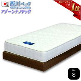 国産 マットレス ポケットコイル 日本製 西川ベッド製造 開梱設置無料商品名:AN-MING(フレーム別売)7ゾーンナノテック シングルサイズ