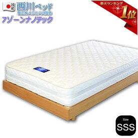 国産 マットレス ポケットコイル 日本製 西川ベッド製造 開梱設置無料商品名:AN-MING(フレーム別売)7ゾーンナノテック sssサイズ