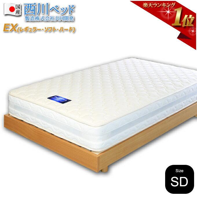 国産 マットレス ポケットコイル 日本製 西川ベッド製造 開梱設置無料商品名:AN-MING(フレーム別売)EX(レギュラー・ソフト・ハード) セミダブルサイズ