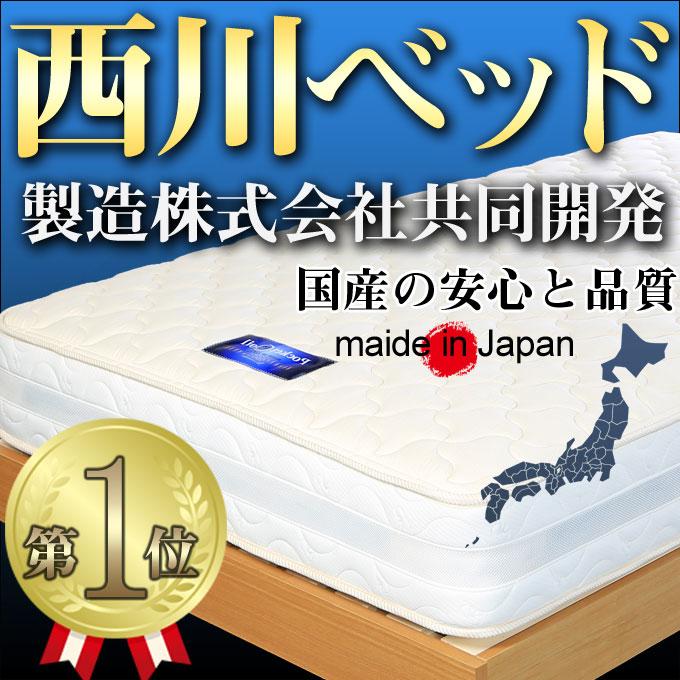 【平日限定ポイント2倍】 国産 マットレス ポケットコイル マットレス 日本製 西川ベッド製造 スタンダード EXレギュラー(ソフト・ハード・レギュラー)7ゾーンナノテック 商品名:AN-MING (フレーム別売)開梱設置無料