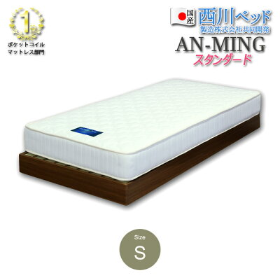 マットレスポケットコイル【西川ベッド製造】商品名:AN-MINGポケットコイルマットレススタンダード