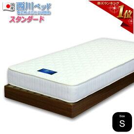 国産 マットレス ポケットコイル 日本製 西川ベッド製造 開梱設置無料商品名:AN-MING(フレーム別売)スタンダード シングルサイズ