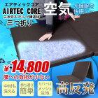 エアティックコア マットレス シングル は話題の中空素材を使用 エアウィーブ ブレスエアー エアリー など他ブランドでも同様の素材が積極的に利用されています。高反発 三つ折りマットレス高反発マットレス 3つ折り シングルサイズ