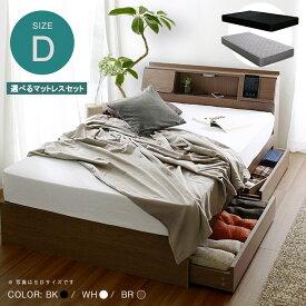 【今夜6Hポイント5倍】【マットレスセット】ベッド ダブル ダブルベッド 引出付きベッド 選べる マットレスセットダブルサイズ照明 フラップテーブル コンセント USB付 棚 フランUSB