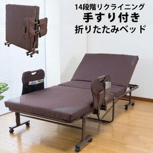 【マットレスセット】介護ベッド ウレタンマットレス付 14段階リクライニング 手すり付き折りたたみベッド