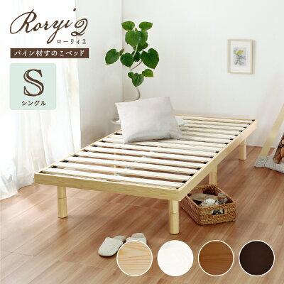 パイン材すのこベッド:ローリィ2