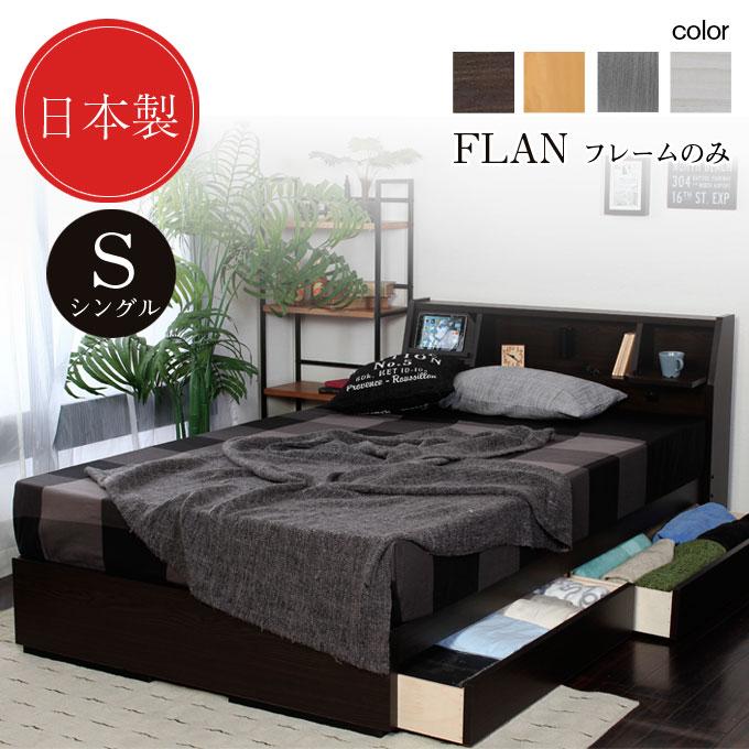 【国産】 ベッド シングル 引出付きベッド ベッドフレームシングルサイズ照明 フラップテーブル コンセント付 ベッド フランJP(フレームのみ)