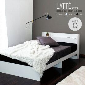 【6時間限定P10倍】【フレームのみ】ラテ Mスペースデザインベッドクイーンサイズ フレームのみ棚 コンセント付き 床下スペースブラック ホワイト