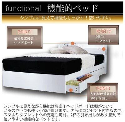 機能的ベッド