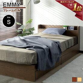 【フレームのみ】エミー 収納ベッドシングル ベッド フレームのみ シングルベッドコンセント付き 引き出し付きブラウン ナチュラル