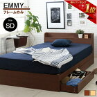 【フレームのみ】エミー 収納ベッドセミダブルサイズ フレームのみコンセント付き 引き出し付きブラウン ナチュラル