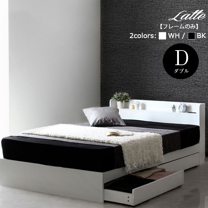 ベッド ベット ダブル ベッドフレーム 宮棚 棚 コンセント付き 収納付きベッド 収納ベッド 引き出し付きベッドホワイト ブラック 白 黒商品名:ラテベッドフレーム(フレームのみ/ダブル)