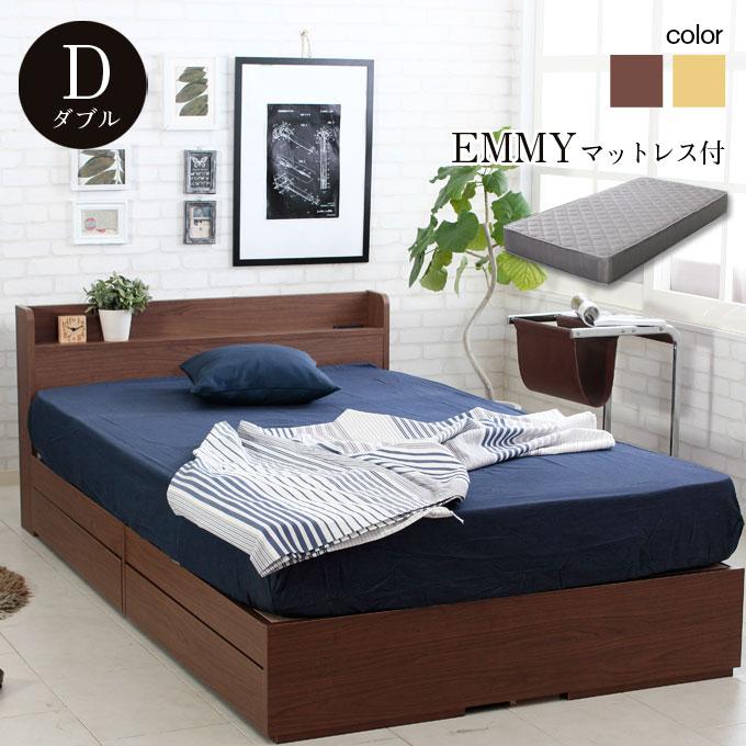 ベッド ベッドフレーム ダブルベッド ベット ダブル 収納付き 木製ベッド コンセント付き 収納ベッド 引き出し付きベッド 商品名:エミー/お任せマットレス付き
