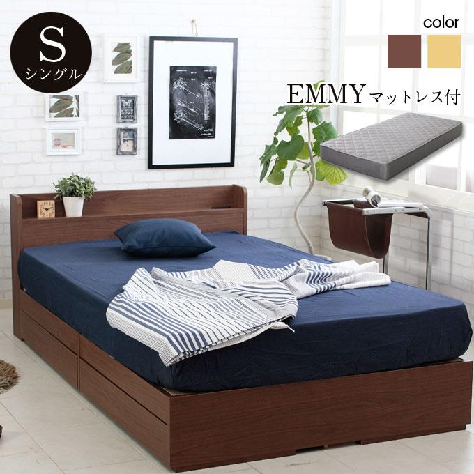 ベッド ベッドフレーム シングルベッド ベット シングル 収納付き 木製ベッド コンセント付き 収納ベッド 引き出し付きベッド 商品名:エミー/お任せマットレス付き