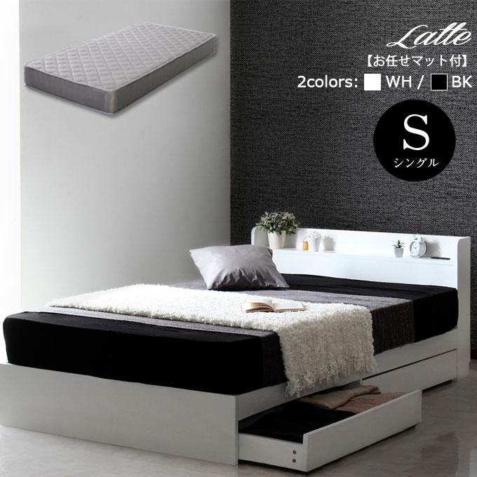 ベッド ベット シングル ベッドフレーム 宮棚 棚 コンセント付き 収納付きベッド 収納ベッド 引き出し付きベッドホワイト ブラック 白 黒商品名:ラテベッドフレーム(お任せマット付き/シングル)