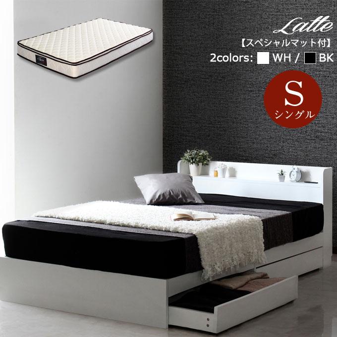 ベッド ベット シングル 収納付きベッド コンセント付き 収納ベッド引き出し付きベッド ホワイト ブラック 白 黒商品名:ラテ ベッドフレーム (シングル/スペシャル マットレスセット)