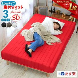 【送料無料】ベッド セミダブルベッド 脚付きマットレス セミダブル セミダブルサイズ SD選べるカラー ポケットコイル【商品名】LINK2 脚付きマットレスベッド(ロータイプ15cm脚)