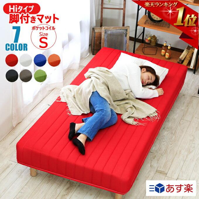 【送料無料】ベッド シングルベッド 脚付きマットレス シングル シングルサイズ選べるカラー ポケットコイル【商品名】LINK2 脚付きマットレスベッド(ハイタイプ)