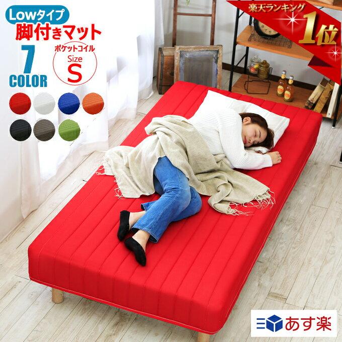 【送料無料】ベッド シングルベッド 脚付きマットレス シングル シングルサイズ選べるカラー ポケットコイル【商品名】LINK2 脚付きマットレスベッド(ロータイプ)