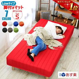 【送料無料】ベッド シングルベッド 脚付きマットレス シングル シングルサイズ選べるカラー ポケットコイル【商品名】LINK2 脚付きマットレスベッド(ロータイプ15cm脚)