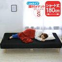 【送料無料】ベッド 脚付きマットレスショート丈 ショート 小さい 小さめ コンパクト選べる4カラー ポケットコイルシ…