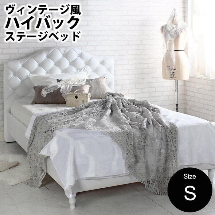 【送料無料】ベッド レザーベッド ハイバックスタイル ベッドフレームシングル すのこ 仕様 クラッシック ホワイト ブラックかわいい 姫系 バロン2