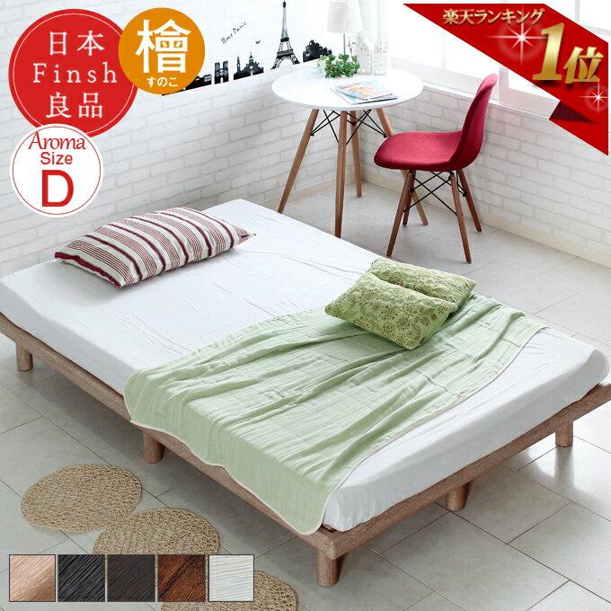 日本フィニッシュ ベッド すのこベッド ダブル 脚付きダブルサイズ ベッドフレーム 高さ調整【檜 ひのき すのこ】商品名:アロマ ベッドフレーム(マットレス別売)