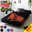 ベッド 脚付きマットレスセミダブル セミダブルサイズ セミダブルベッドボンネルコイル マットレス商品名:LINK3/リン…