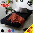 ベッド 脚付きマットレス 幅95cm シングル シングルサイズ シングルベッドボンネルコイル マットレス商品名:LINK3/リンク3脚付きマットレスベッド(ロータイプ15cm脚)