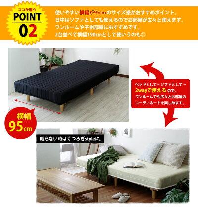 ベッド脚付きマットレス幅95cmシングルシングルサイズシングルベッド選べるカラーボンネルコイルマットレスブラックホワイトピンクブルー商品名:LINK3/リンク3脚付きマットレスベッド(ロータイプ15cm脚)