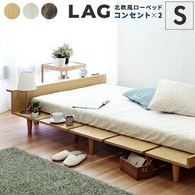 【24日6Hポイント10倍】【フレームのみ】ベッド シングルサイズ シングルベッド ローベッド フロアベッドコンセント 棚 ヘッドボードナチュラル ホワイト ダーク ブラウン商品名: ローグ LAG