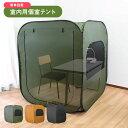 【30日ポイント3倍】個室テント ワンタッチテント テント ワンタッチ テレワーク 在宅ワーク テント 一人用 個室 室内…
