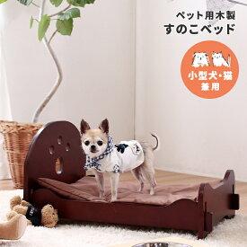 【小型犬・猫】ペット用 すのこ ベッド 木製 本格 ミニチュア いぬ 犬 ねこ 猫 商品名:ペット用木製すのこベッド