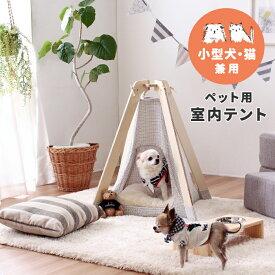 【小型犬・猫】室内 テント ペット ティピー テント 小型 ナチュラル ルーム 商品名:ペット用室内テント
