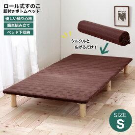 【10/20限定6Hポイント5倍】【フレームのみ】ベッド シングル S ベッドフレーム 脚付きベッド ロール式すのこ構造 巻きすのこ 簡単 組立て 商品名:Leqffy/レクフィ ボトムベッド