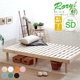 ベッド すのこ すのこベッドセミダブル 無垢 北欧 パイン材 スノコベッド商品名:ローリィ(フレームのみ)