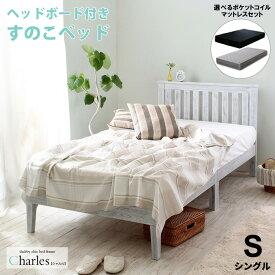 【マットレスセット】ベッド シングル S シングルベッドヘッドボード付き すのこベッド 選べる マットレス付 ポケットコイル シャビーシック ベッド下収納 ロシア産 パイン材 商品名:Charles/シャルル