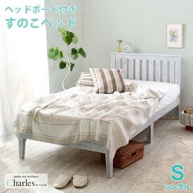 【フレームのみ】ベッド シングル シングルベッド シングルサイズ S ヘッドボード付き すのこベッド ベッドフレーム シャビーシック ホワイトベッド下収納 ロシア産 パイン材 商品名:Charles/シャルル