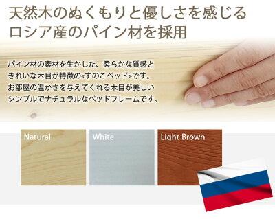 天然木のパイン材